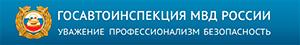 Логотип госавтоинспекции